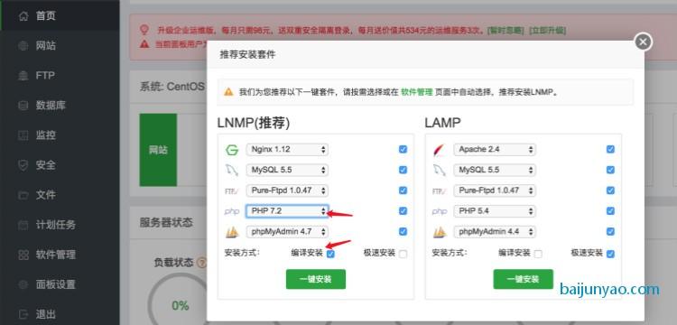 宝塔搭建laravel所需要的lnmp环境linux-nginx-mysql-php-composer-git